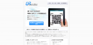 FireShot Capture 3 - QR Code Builder I QRコード自動生成サービス - http___qr.ag-media.jp_