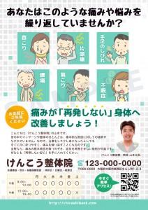 chiryou1100