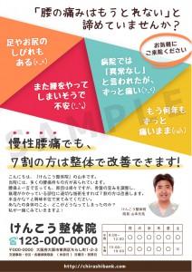 chiryou0400