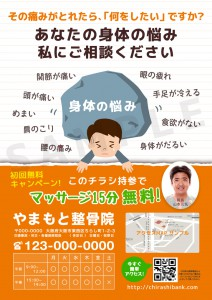 chiryou0800
